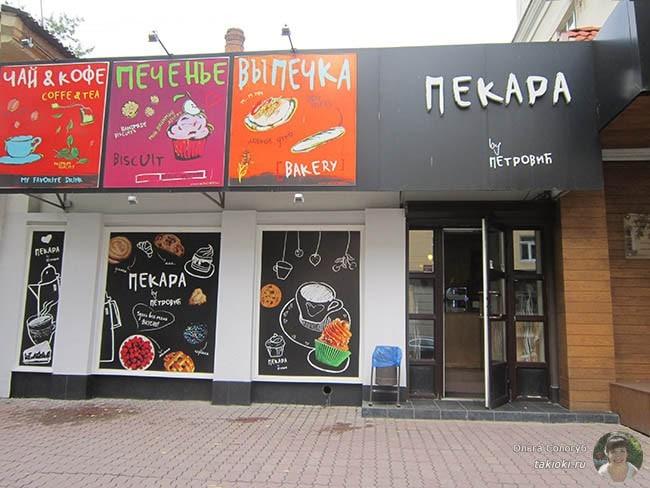 Пекарня в Екатеринбурге