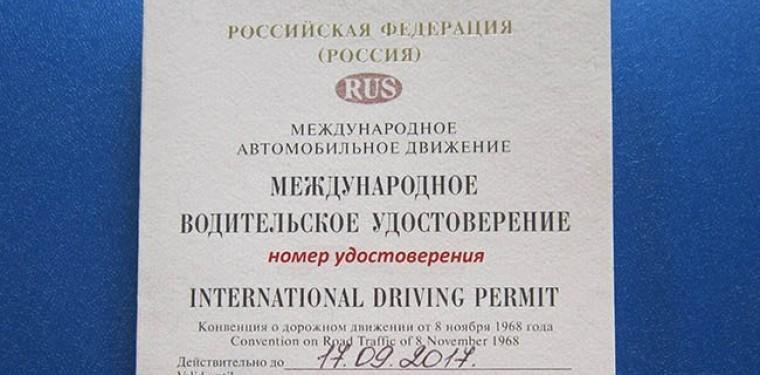 Как получить международные водительские права в Екатеринбурге