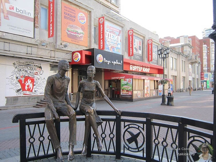 Статуя влюбленные Екатеринбург