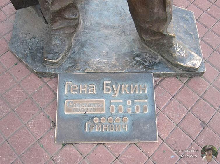 Гена Букин Екатеринбург