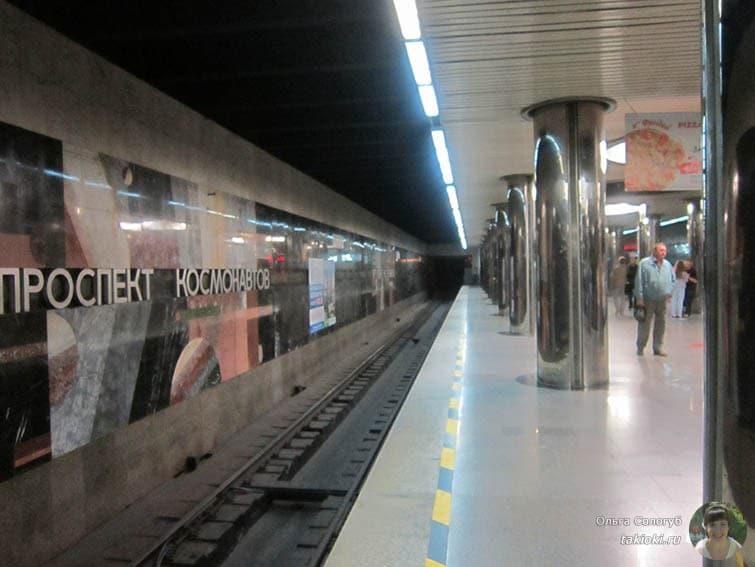 Метро Екатеринбург, станция Космонавтов