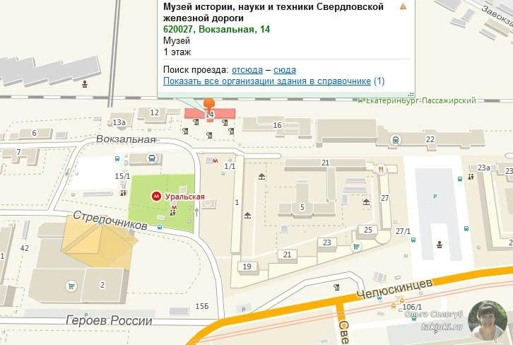 Музей Свердловской железной дороги