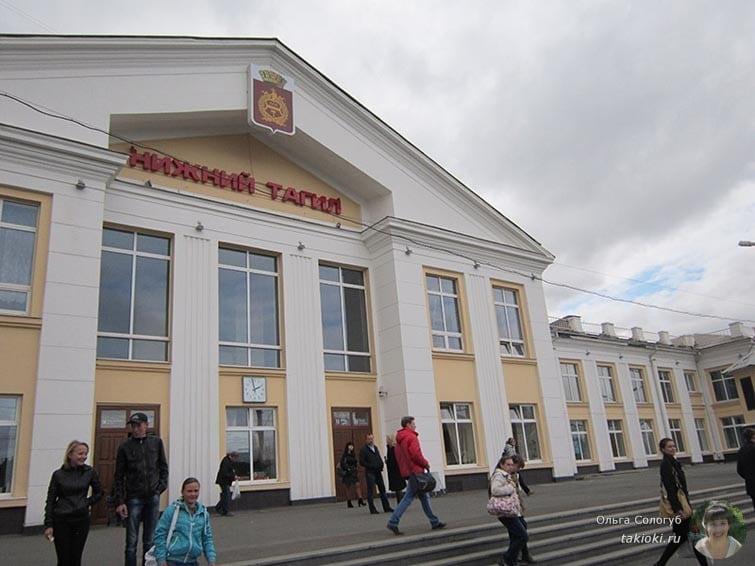 Нижний Тагил жд вокзал