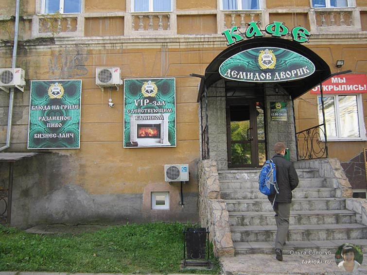 Кафе Нижний Тагил
