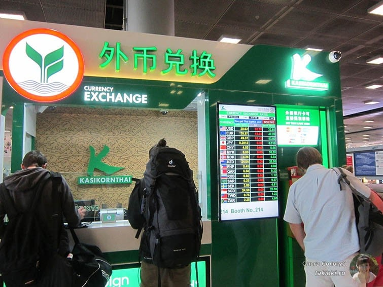 Обмен валюты на баты