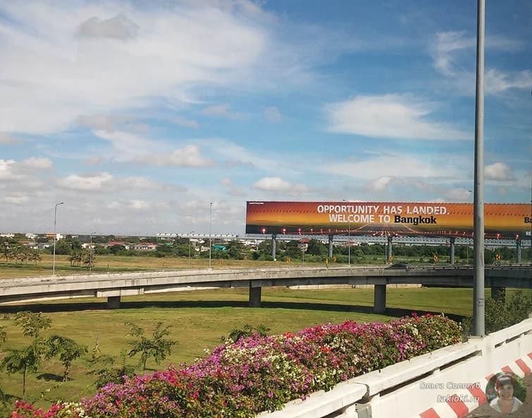 В аэропорте Бангкок