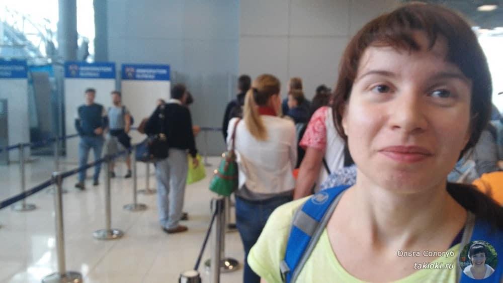 Иммиграционный контроль в аэропорте Бангкок