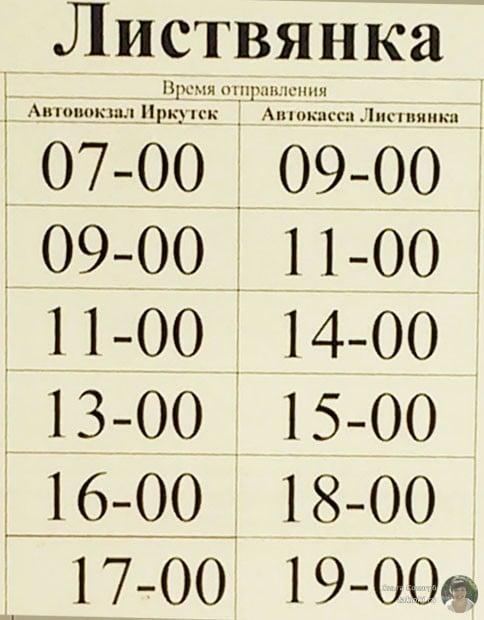 Расписание маршрутки до Листвянки
