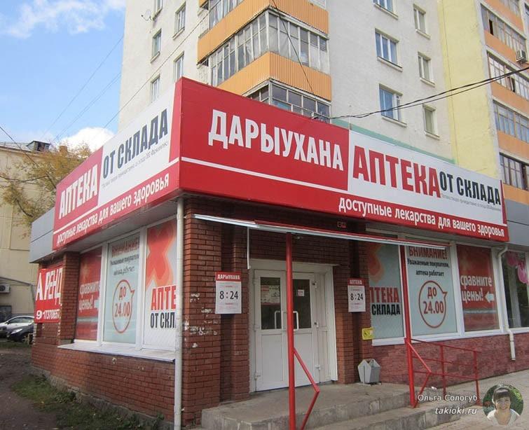Аптека на башкирском языке