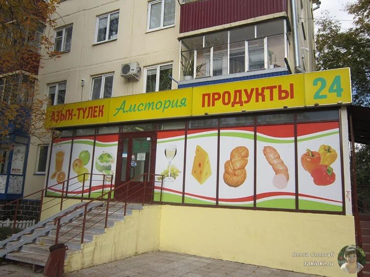Продукты на башкирском языке