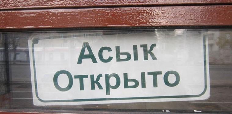 ФОТО СЛОВАРЬ башкирского языка