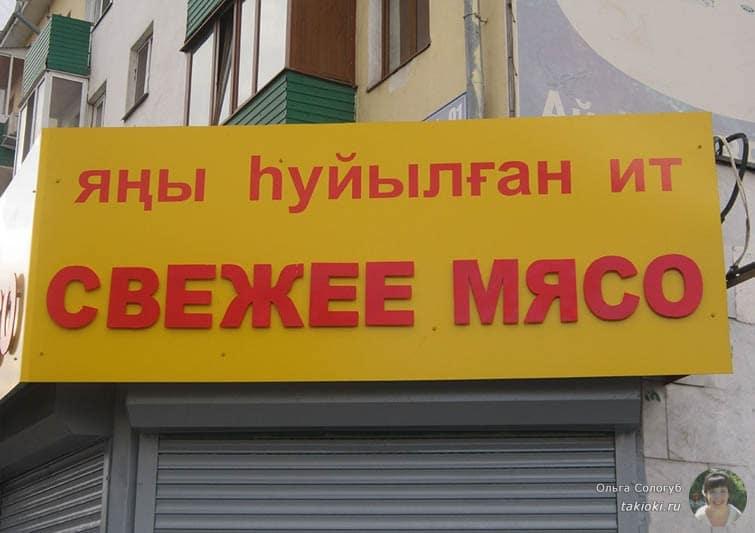 Мясо на башкирском языке