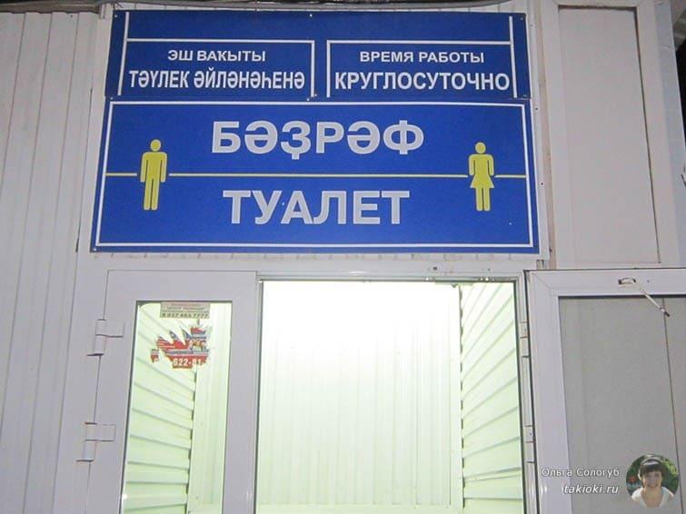 Туалет на башкирском языке