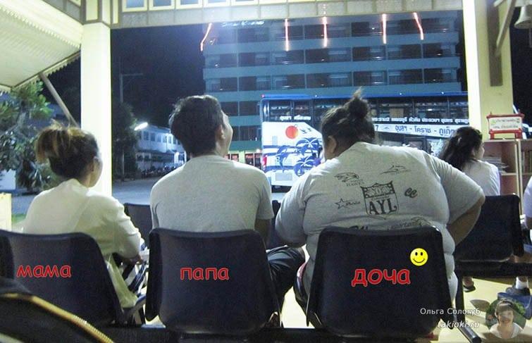 Тайская семья
