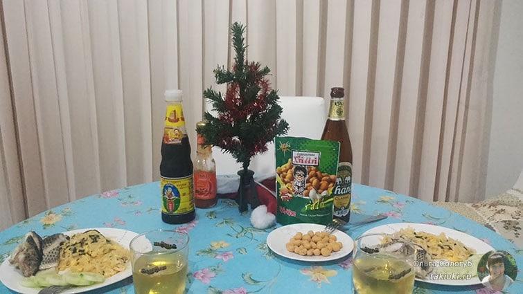 Новогодний стол в Таиланде