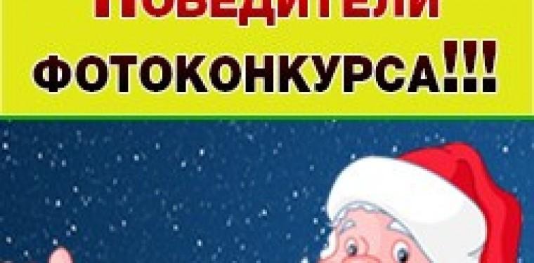 Итоги фотоконкурса «Новогодний кадр» + Призы + Новость!