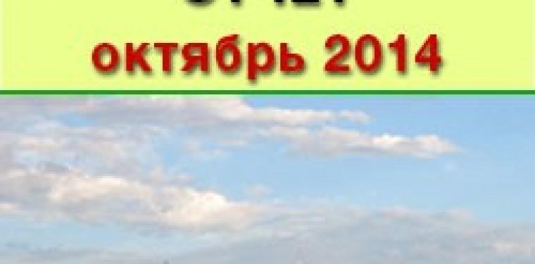 Отчет за октябрь 2014 — начало путешествий
