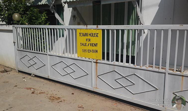 Аренда таунхауса в Таиланде