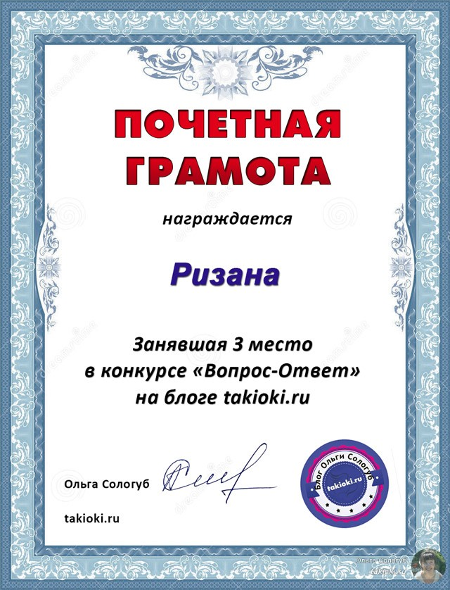 Почетная грамота за 3 место в конкурсе