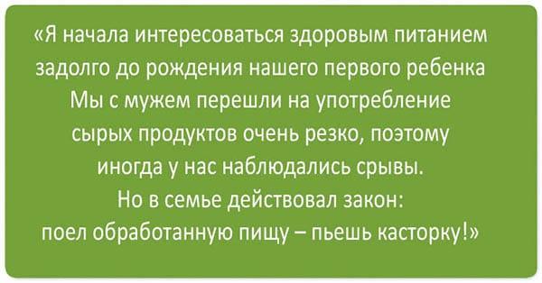 Владимир и Светлана Калмыковы о сыроедении