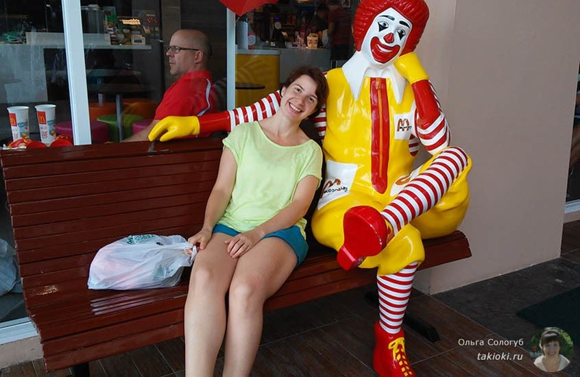 а это я с Макдоналдсом в Таиланде