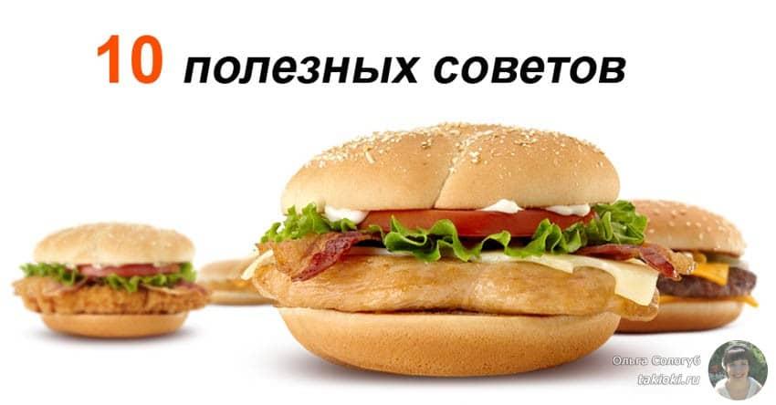 Как кушать в Макдональдс и не толстеть