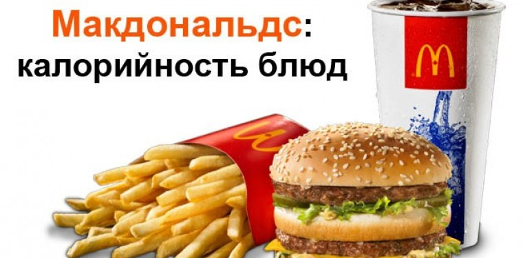 Худеем с Макдональдс — калорийность блюд диете не помеха