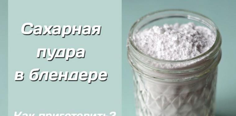 Как сделать сахарную пудру в блендере и какой насадкой + рецепты с фото вкуснящек с пудрой