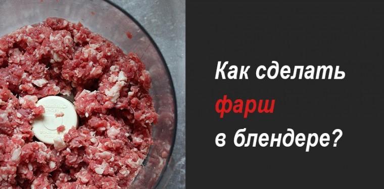 Как сделать мясной фарш без мясорубки? Легко — с помощью блендера!