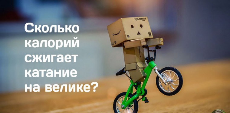 Сколько калорий сжигает катание на велосипеде? Интересно? Тогда читайте статью