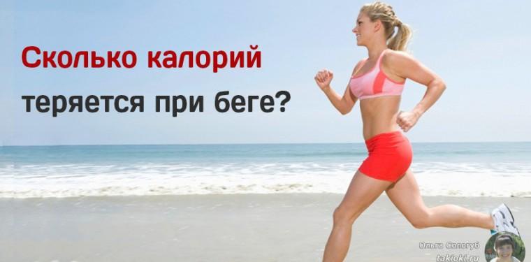 Сколько калорий теряется при беге. Советы как правильно бегать и не вредить своему здоровью