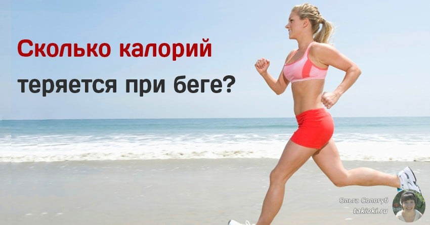 похудеть за месяц бегая