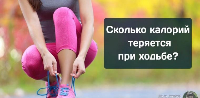 Сколько калорий сгорает при ходьбе за 1 час и как увеличить эффективность ходьбы