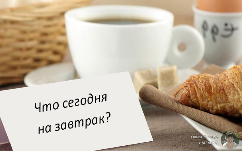 что есть на завтрак при правильном питании