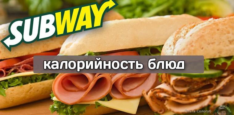 Какая в Сабвей калорийность блюд? Можно есть фастфуд и не толстеть!