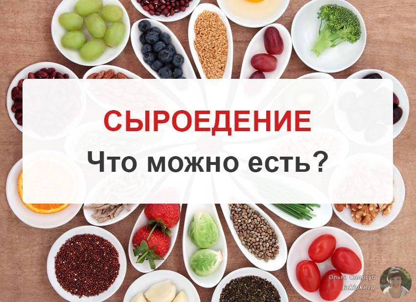 Сыроедение: что можно есть