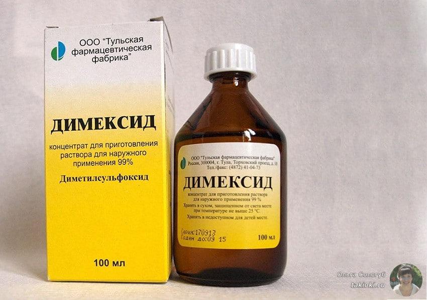 димексид для лица от морщин - отзывы и цена