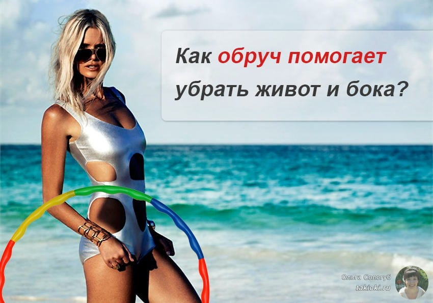Живи.ру худеем с мариной
