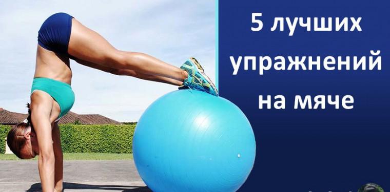 Лучшие упражнения на мяче для похудения живота и боков