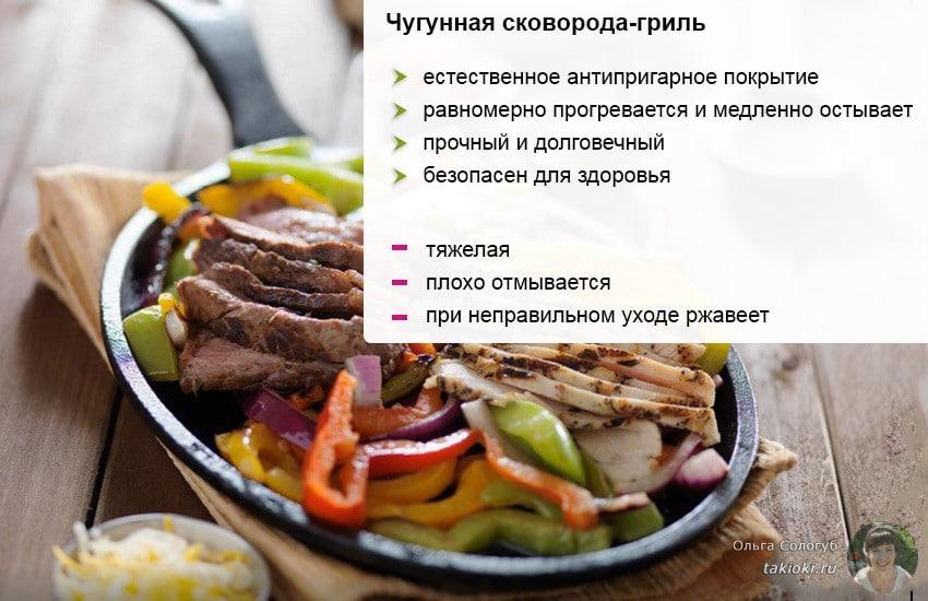 плюсы и минусы чугунной сковородки-гриль