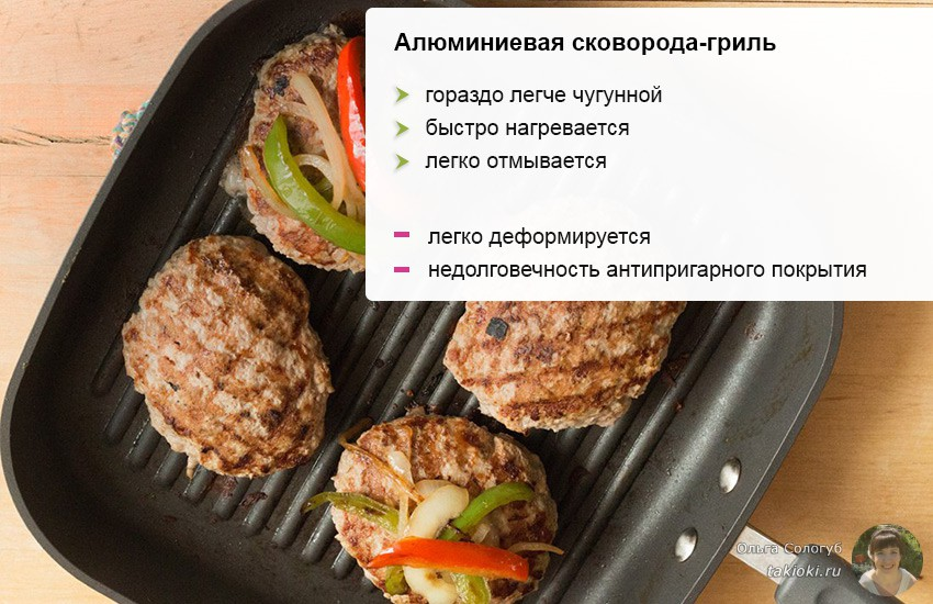 преимущества алюминиевой гриль-сковороды