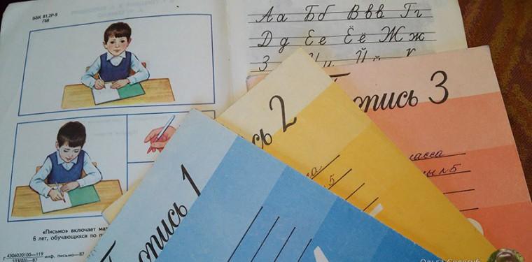 Воспоминания детства – первый класс и первый трояк по математике :)