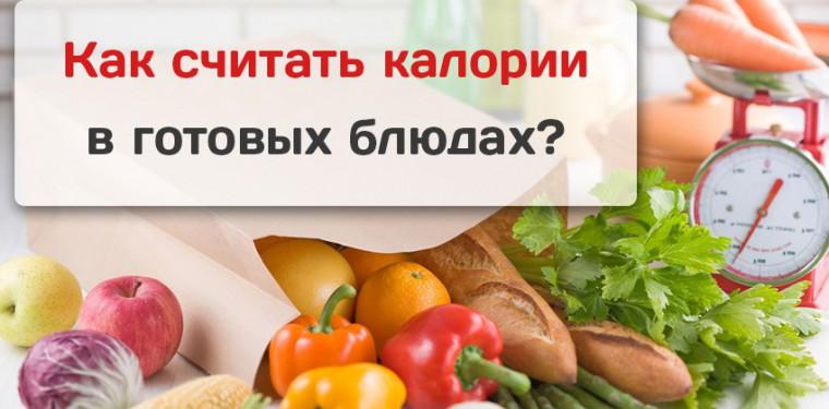 Как считать калории в готовых блюдах съеденные за день + видео как сократить калорийность блюд