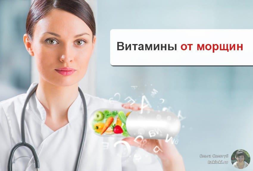 витамины для лица от морщин отзывы