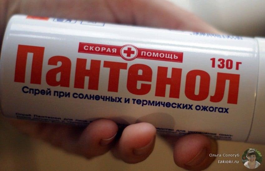 цена крема Пантенол