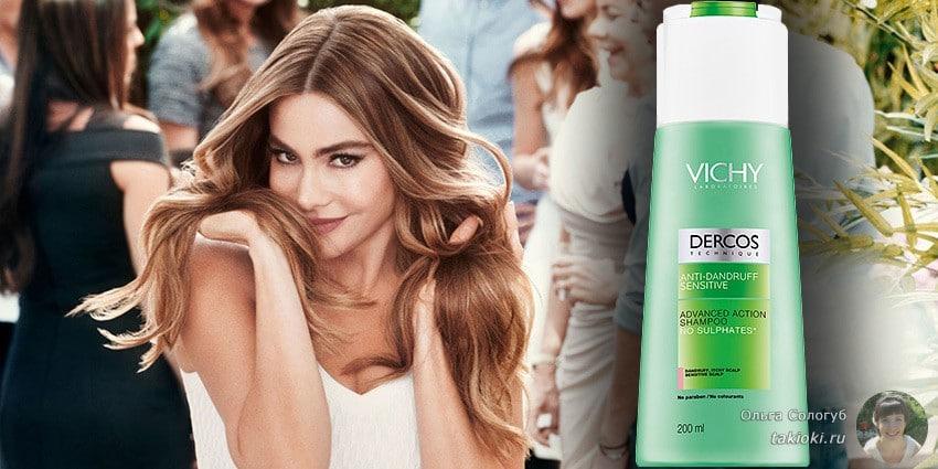 vichy dercos шампунь против перхоти от виши для жирных волос