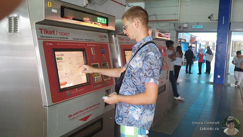 покупаем билет в метро Куала-Лумпур