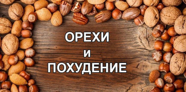Можно ли есть при похудении орехи, какие именно и в каком количестве