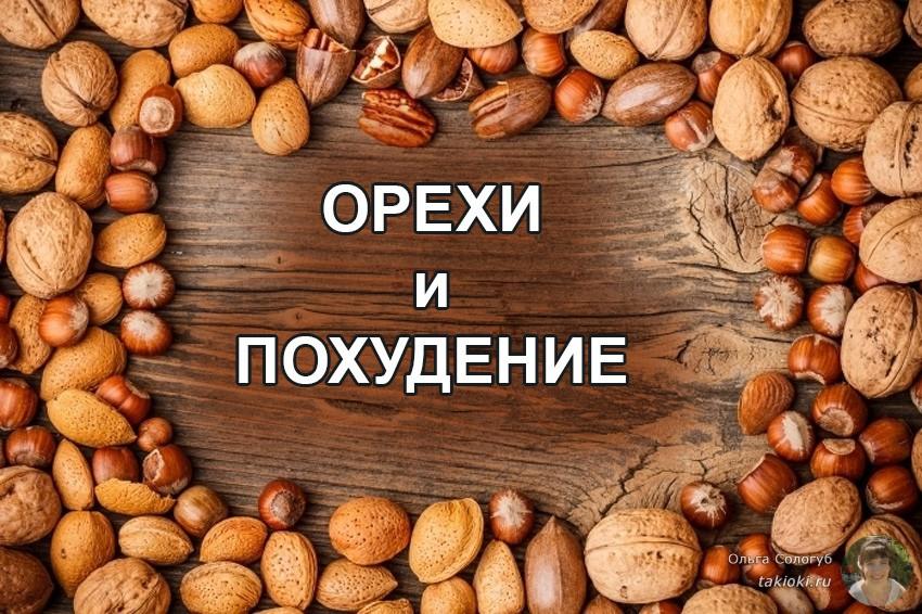 можно ли есть орехи во время диеты отзывы