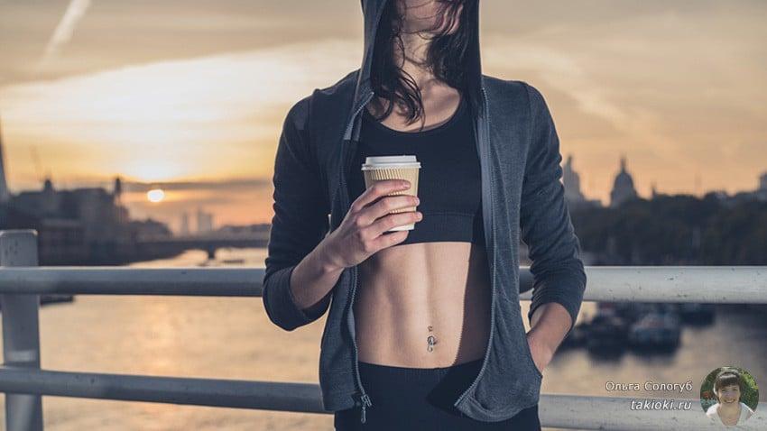 кофе помогает настроиться на тренировку
